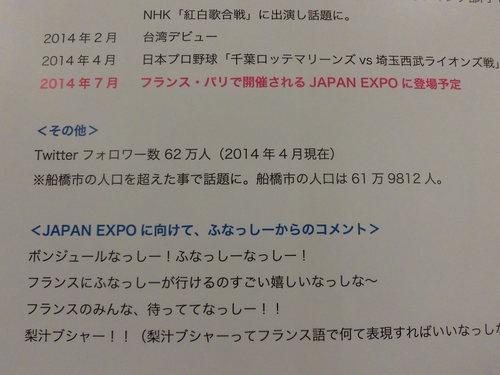 20140507デ 029.JPG