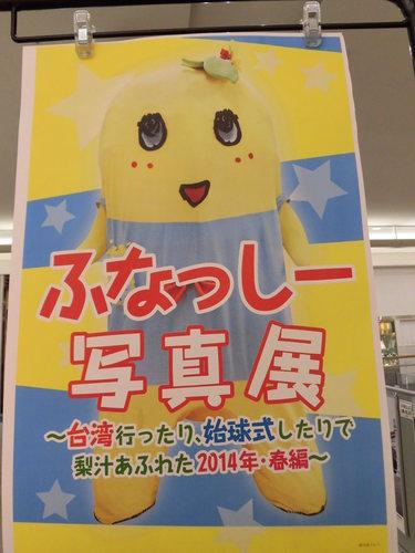 20140507デ 033.JPG