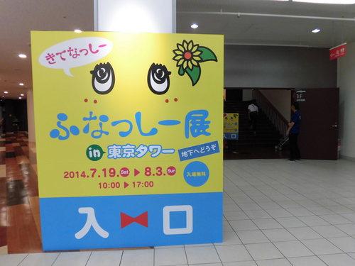 20140730デジ 017.JPG