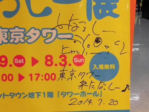 20140730デジ 028.JPG